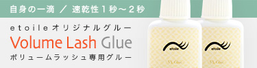 Volume Lash Glue